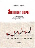 Японские свечи: метод анализа акций и фьючерсов, проверенный временем   Моррис Грегори Л. купить