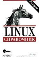 Linux. ����������  ����� ������