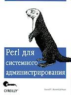Perl ��� ���������� �����������������  �����-�������� ������