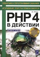 PHP 4 в действии +CD  Мелони Дж. купить
