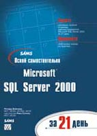 ����� �������������� Microsoft SQL Server 2000 �� 21 ���� +CD 