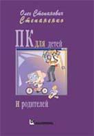 ПК для детей и родителей  Олег Степанович Степаненко  купить