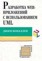���������� Web-���������� � �������������� UML  ���� ��������  ������