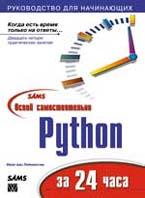Освой самостоятельно Python за 24 часа  Иван ван Лейнингем  купить