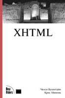 XHTML   Челси Валентайн, Крис Минник  купить