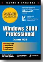 Windows 2000 Professional. Экзамен — экстерном (экзамен 70-210) 