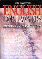 English For Lawyers. Human Rights Protection (Англійська мова для юристів. Захист прав людини)  Olha Kupriyevych (Ольга Купрієвич) купить