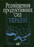 Розміщення продуктивних сил України   За ред. Э .П. Качана купить