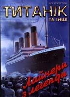 Титанік та інші. Лайнери з легенди.   Перестюк І.  купить
