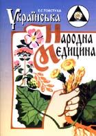 Українська народна медицина  Товстуха Є.  купить