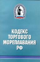 Кодекс торгового мореплавания РФ   купить