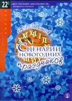 Сценарии новогодних праздников  Шишов А.Э. купить