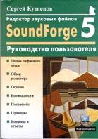 �������� �������� ������ Sound Forge 5.0: ����������� ������������   ������ �������� ������