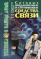 Сотовые, пейджинговые и спутниковые средства связи  Адрианов В.И. Соколов А.В. купить
