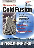 Macromedia ColdFusion в подлиннике. Наиболее полное руководство  Ахаян Р.А. купить