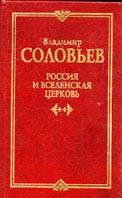 Россия и вселенская церковь  Соловьев В.С. купить
