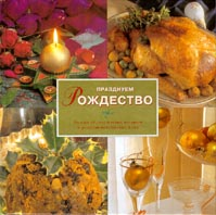 Празднуем Рождество. Более 40 самодельных подарков и рецептов праздничных блюд    купить