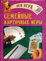 Семейные карточные игры  Трибис Е.Е. купить