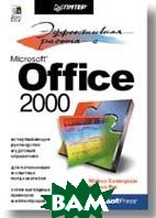 Эффективная работа с MS Office 2000  Хэлворсон М. купить