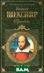 Трагедии Серия: Зарубежная классика  Уильям Шекспир  купить