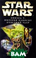 Эпизод V: Империя наносит ответный удар. Серия `Star Wars`  Дональд Глут  купить