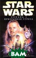 Эпизод I. Призрачная угроза. Серия `Star Wars`  Терри Брукс  купить