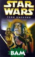 Тени империи. Серия `Star Wars`  Стив Перри купить