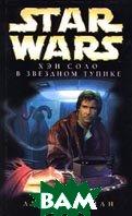 Хэн Соло в Звездном тупике. Серия `Star Wars`  Дейли Брайан  купить