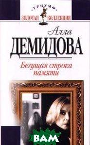Бегущая строка памяти Серия: Золотая коллекция  `Триумф`  Демидова А. купить