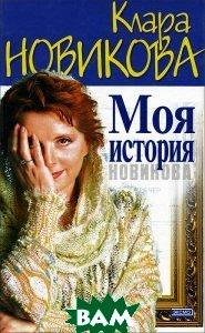 Моя история Серия: Золотая коллекция Триумф  Новикова К. Б. купить