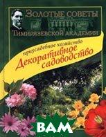 Декоративное садоводство Приусадебное хозяйство  Иванова И. В.  купить