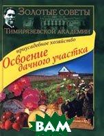 Освоение дачного участка Приусадебное хозяйство  Андреев Ю. М.  купить