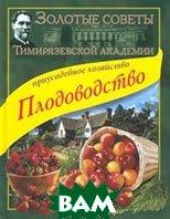 Плодоводство Приусадебное хозяйство  Ракитин А.Ю. купить