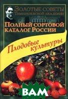 Полный сортовой каталог России Плодовые культуры  Исачкин А. В., Воробьев Б. Н.  купить