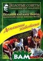 Полный каталог пород сельскохозяйственных животных России Домашние животные  Солдатов А. купить