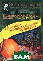 Полный сортовой каталог средней полосы России Плодовые, ягодные, овощные культуры  Исачкин А. В.  купить