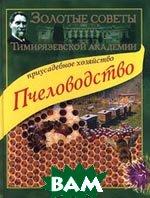 Пчеловодство Приусадебное хозяйство  Черевко Ю. А.  купить