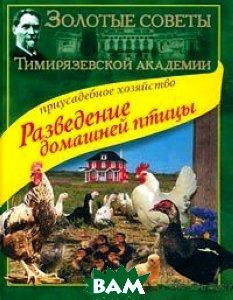 Разведение домашней птицы Приусадебное хозяйство  Бондарев Э.И. купить
