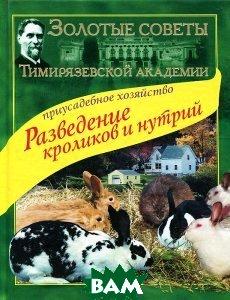 Разведение кроликов и нутрий Приусадебное хозяйство  Александров В.А. купить