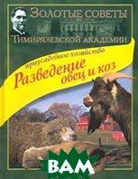 Разведение овец и коз Приусадебное хозяйство  Ерохин А.И. купить