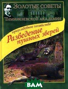 Разведение пушных зверей Приусадебное хозяйство  Тинаев Н. И.  купить