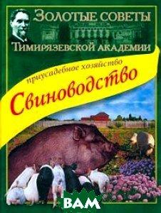 Свиноводство Приусадебное хозяйство  Нетеса А.И. купить