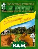 Содержание коровы Приусадебное хозяйство  Родионов Г.В. купить