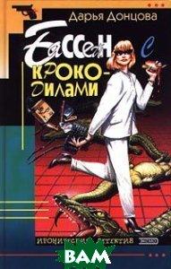 Бассейн с крокодилами. Серия `Иронический детектив`  Дарья Донцова  купить
