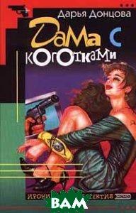 Дама с коготками. Серия `Иронический детектив`  Дарья Донцова  купить