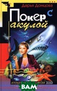 Покер с акулой. Серия `Иронический детектив`  Донцова Д.А. купить