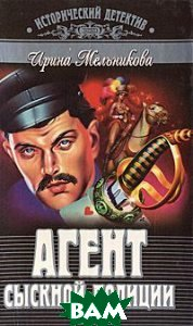 Агент сыскной полиции Серия: Исторический детектив  Мельникова И. купить