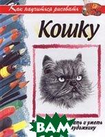 Как научиться рисовать кошку. Серия `Как научиться рисовать`  Даррен Беннет  купить