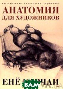 Анатомия для художников Серия: Классическая библиотека художника  Барчаи Ене купить