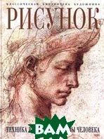 Рисунок. Техника рисования головы человека. Серия `Классическая библиотека художника`  Луиза Гордон  купить